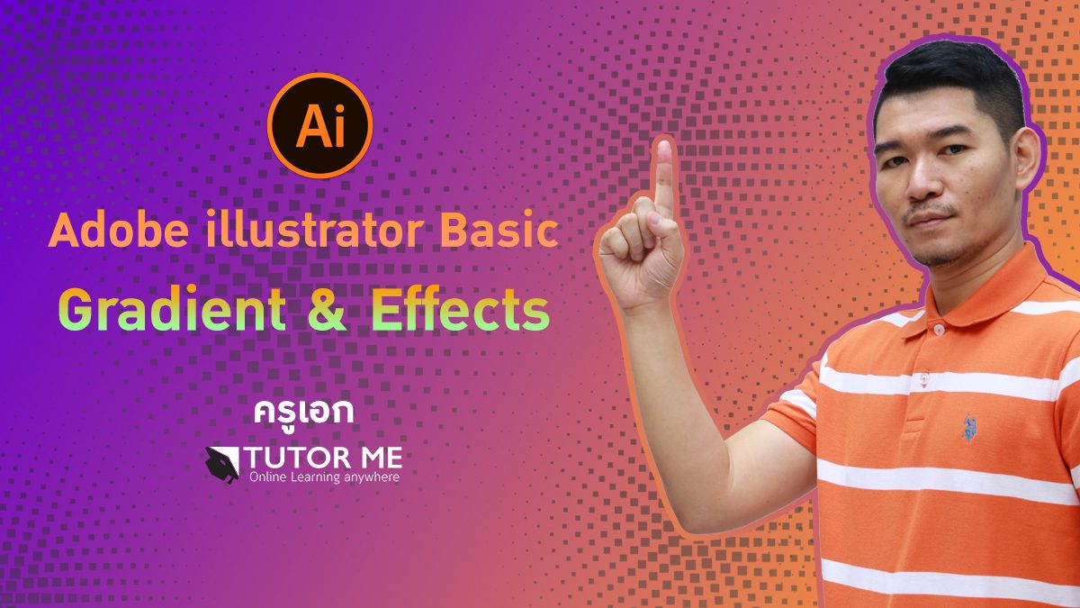 Adobe illustrator Basic : Gradient & Effects by ครูเอก