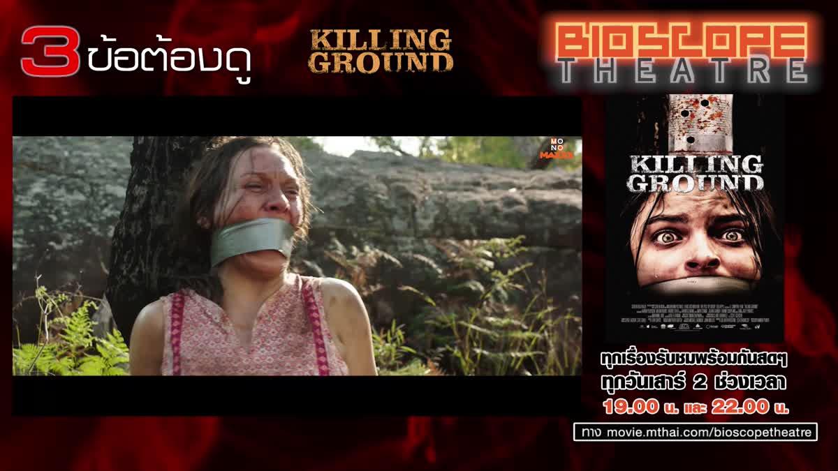 3 เหตุผลที่ต้องดู Killing ground [BIOSCOPE Theatre]