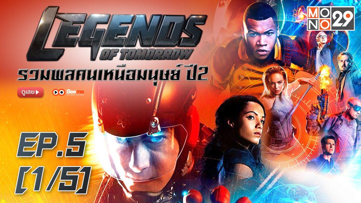 DC'S Legend of tomorrow รวมพลคนเหนือมนุษย์ ปี 2