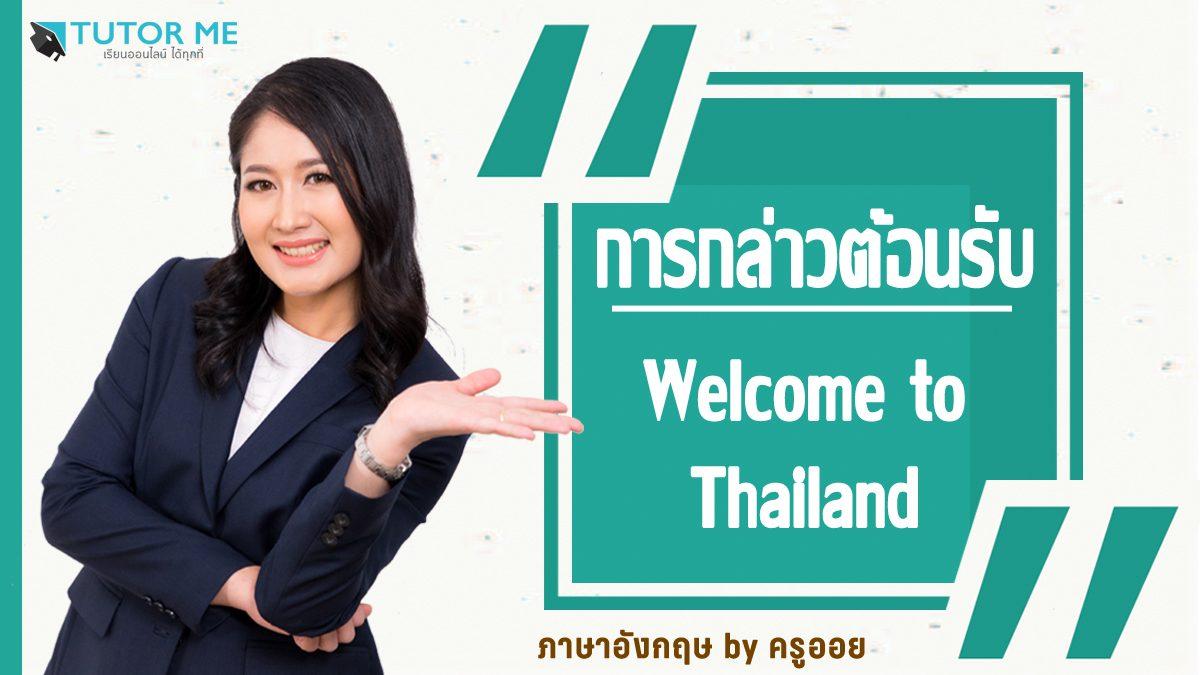 เมื่อมีชาวต่างชาติมาเที่ยวประเทศไทย จะกล่าวต้อนรับเขายังไงดี?