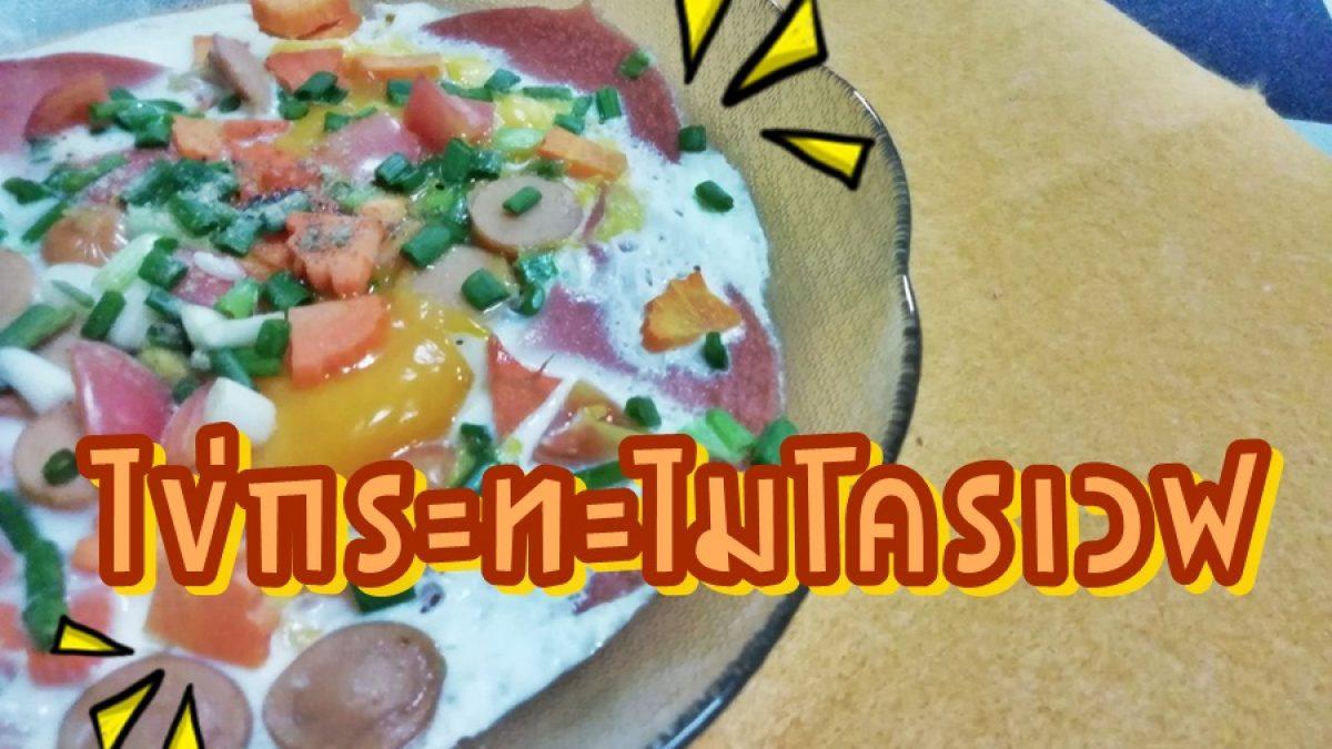 ไข่กระทะไมโครเวฟ อาหารเช้ารวดเร็วทันใจใช้เวลาแค่ 1 นาที