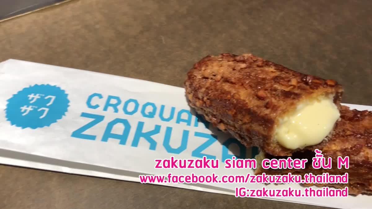 """ชูครีมใหม่สไตล์ญี่ปุ่น กับ """"ZAKUZAKU"""" (ซากุซากุ)"""