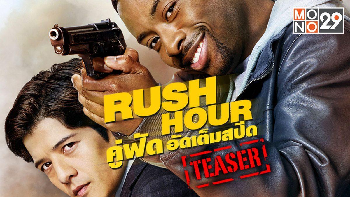 Rush Hour คู่ฟัดอัดเต็มสปีด ปี1