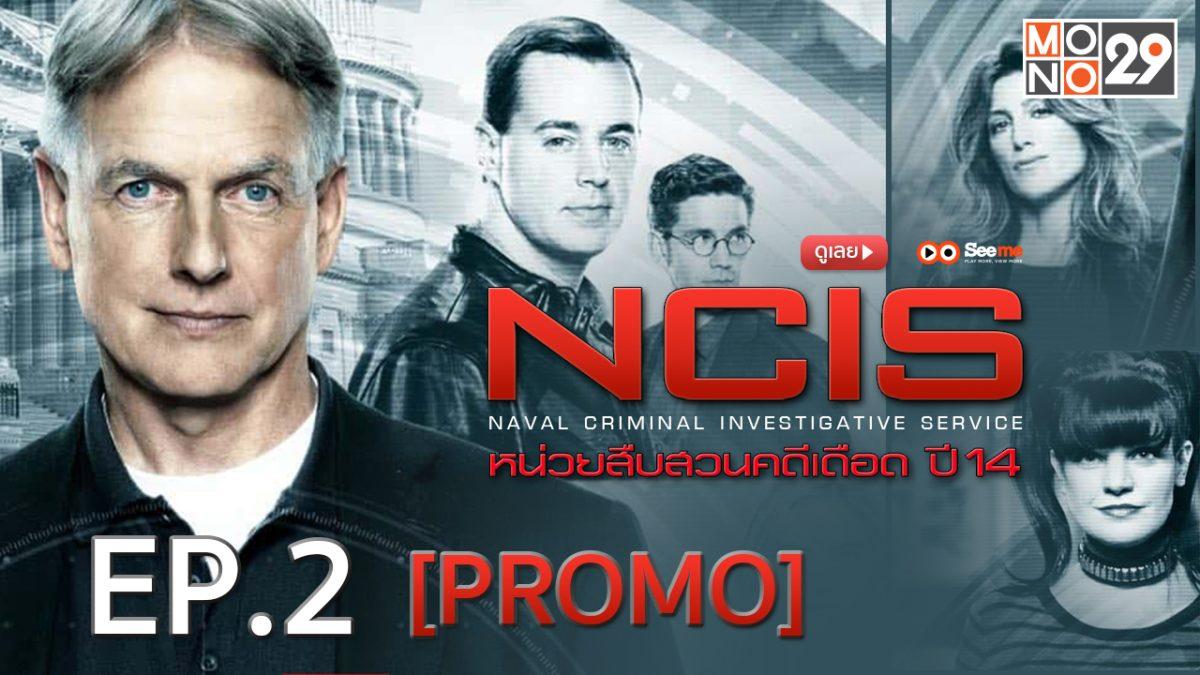 NCIS หน่วยสืบสวนคดีเดือด ปี 14