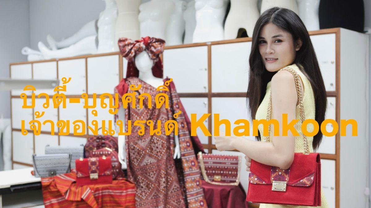 """บิวตี้-บุญศักดิ์ ยุระตา แฟชั่นดีไซเนอร์แบรนด์ผ้าไทย """"Khamkoon"""""""