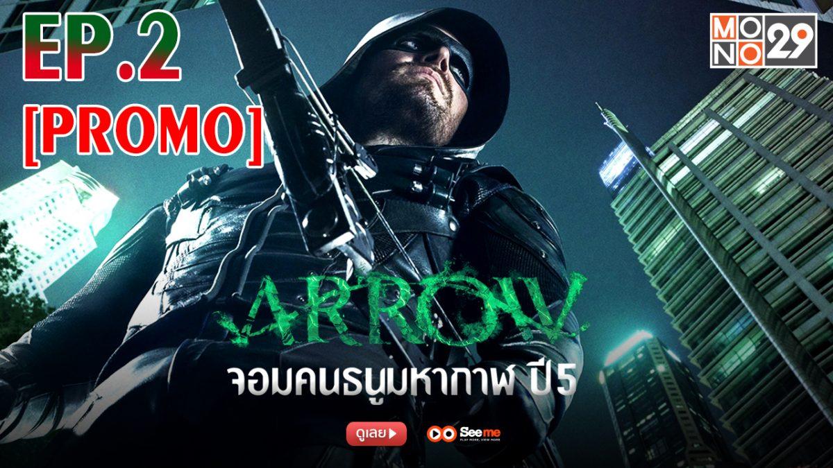 Arrow จอมคนธนูมหากาฬ ปี 5
