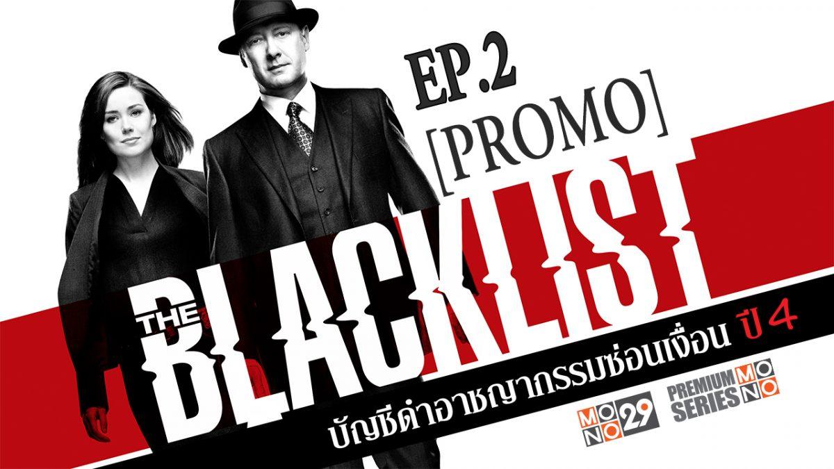 The Blacklist บัญชีดำอาชญากรรมซ่อนเงื่อน ปี4
