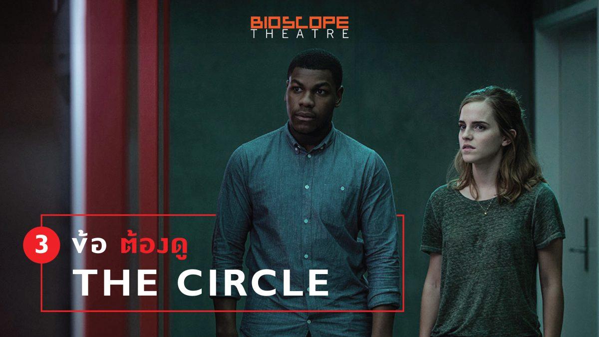 3 ข้อต้องดู The Circle [BIOSCOPE Theatre]