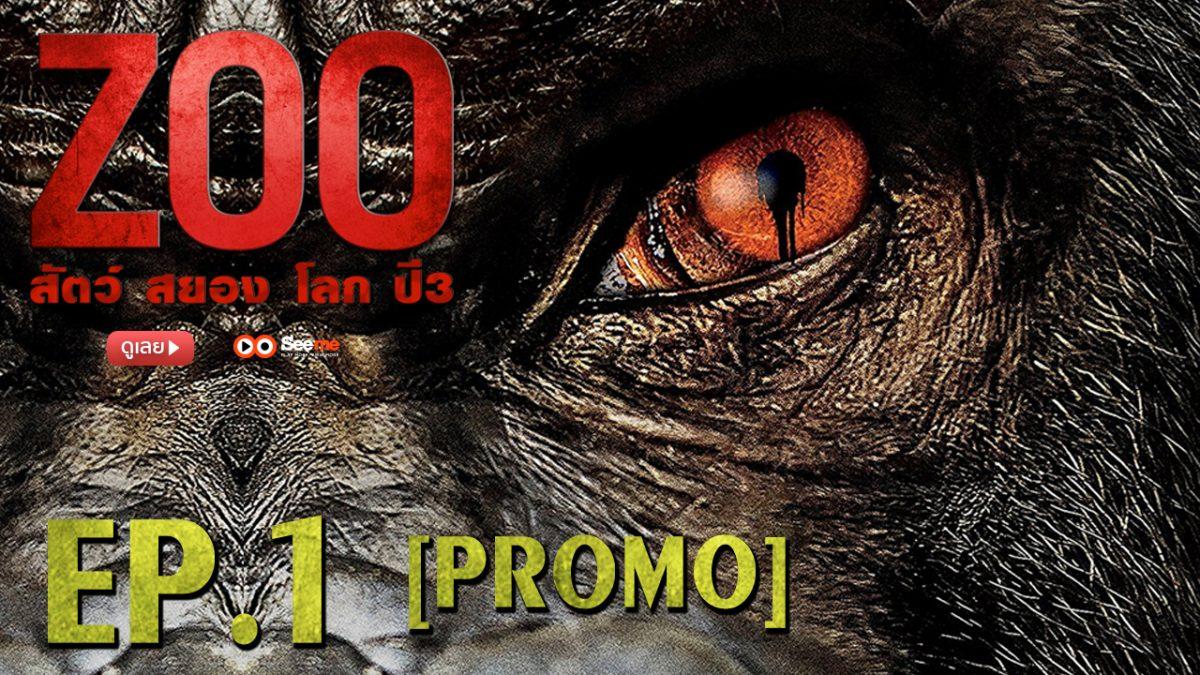 Zoo สัตว์ สยอง โลก ปี 3