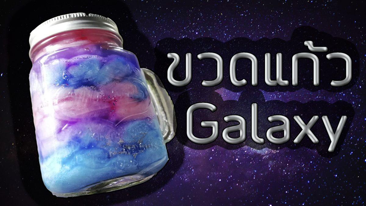 ขวดแก้ว Galaxy DIYของขวัญฟรุ้งฟริ้งสุดน่ารัก