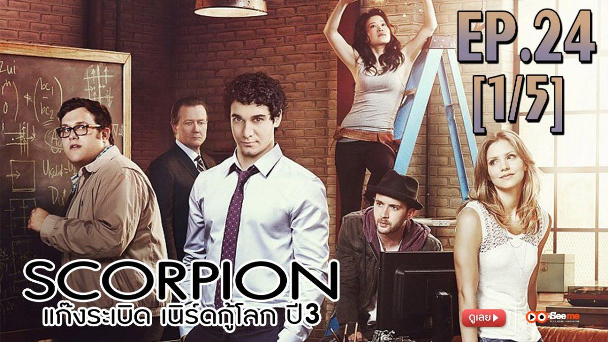 Scorpion แก๊งระเบิด เนิร์ดกู้โลก ปี 3