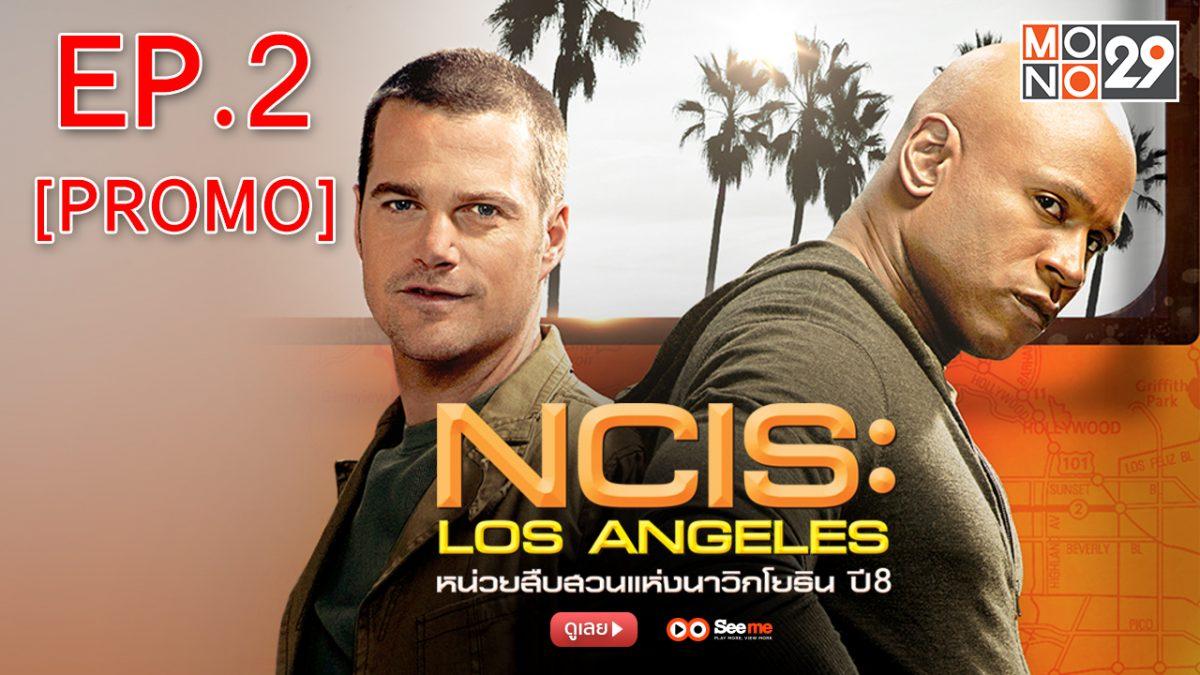NCIS : Los Angeles หน่วยสืบสวนแห่งนาวิกโยธิน ปี8
