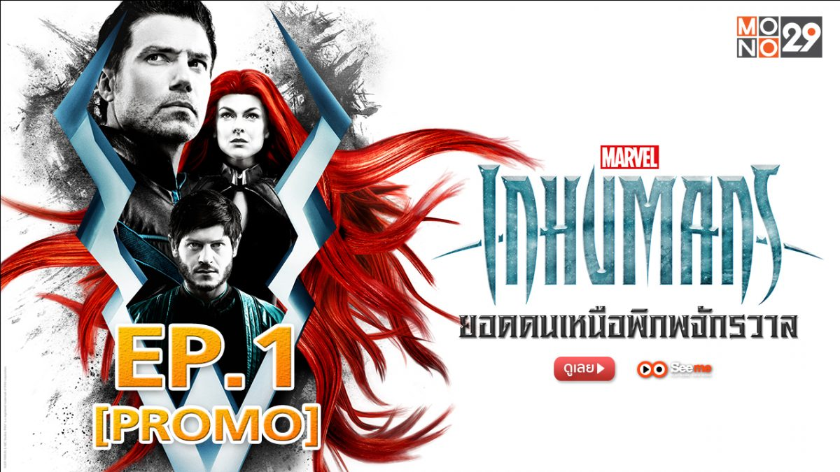 Marvel's Inhumans ยอดคนเหนือพิภพจักรวาล ปี 1