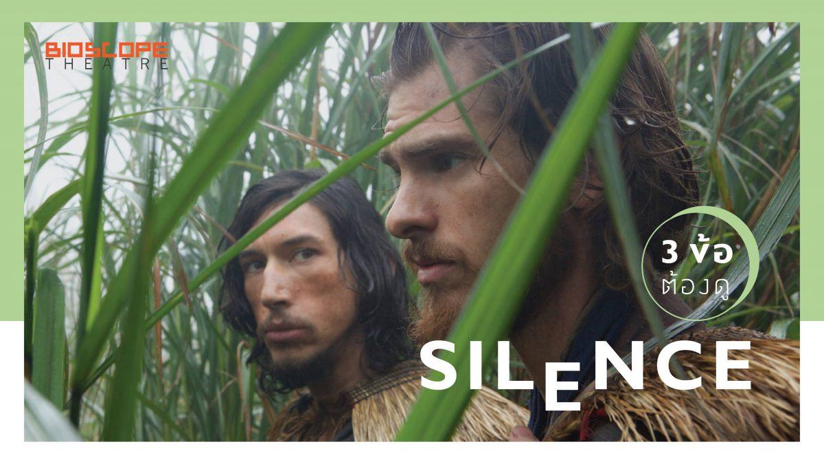 3 ข้อต้องดู Silence [BIOSCOPE Theatre]