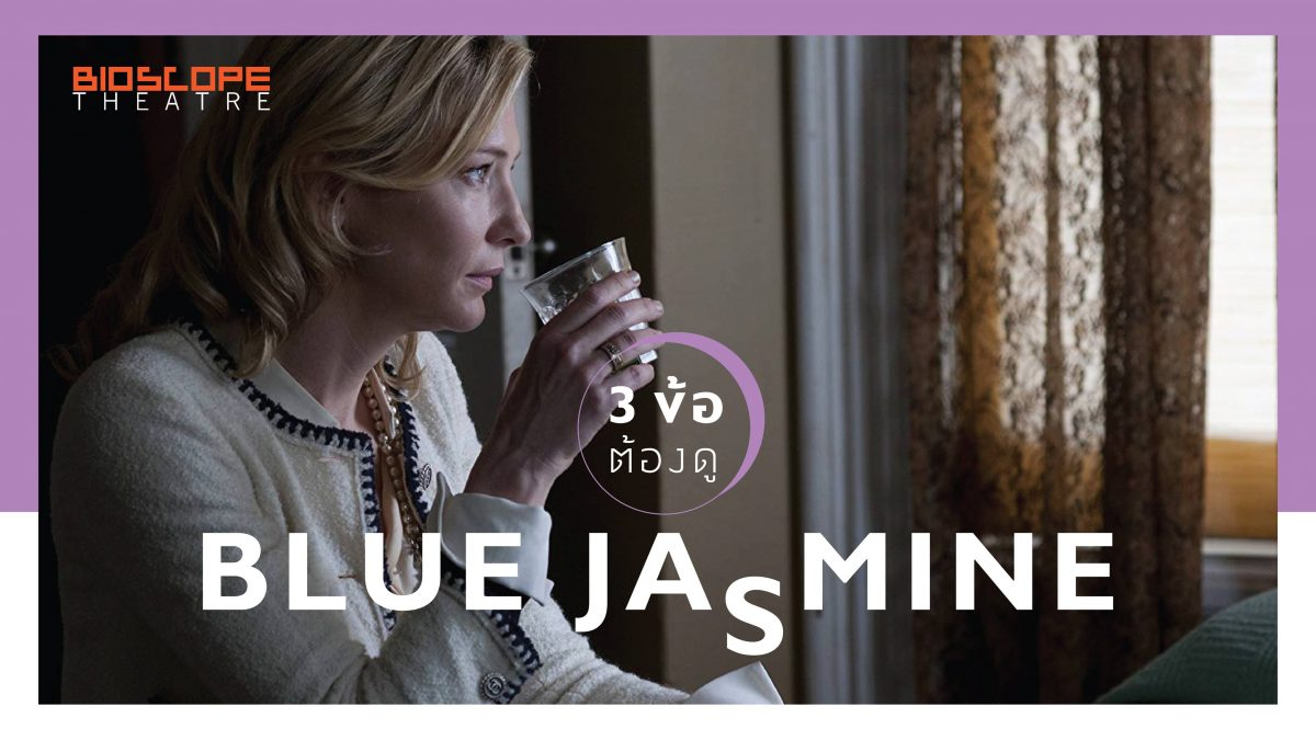 3 ข้อต้องดู Blue Jasmine [BIOSCOPE Theatre]