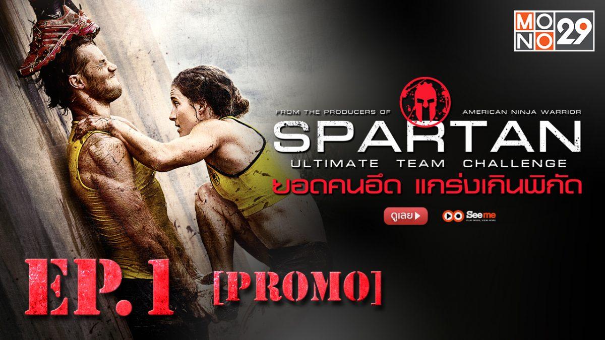 Spartan : Ultimate Team Challenge ยอดคนอึด แกร่งเกินพิกัด ปี 1