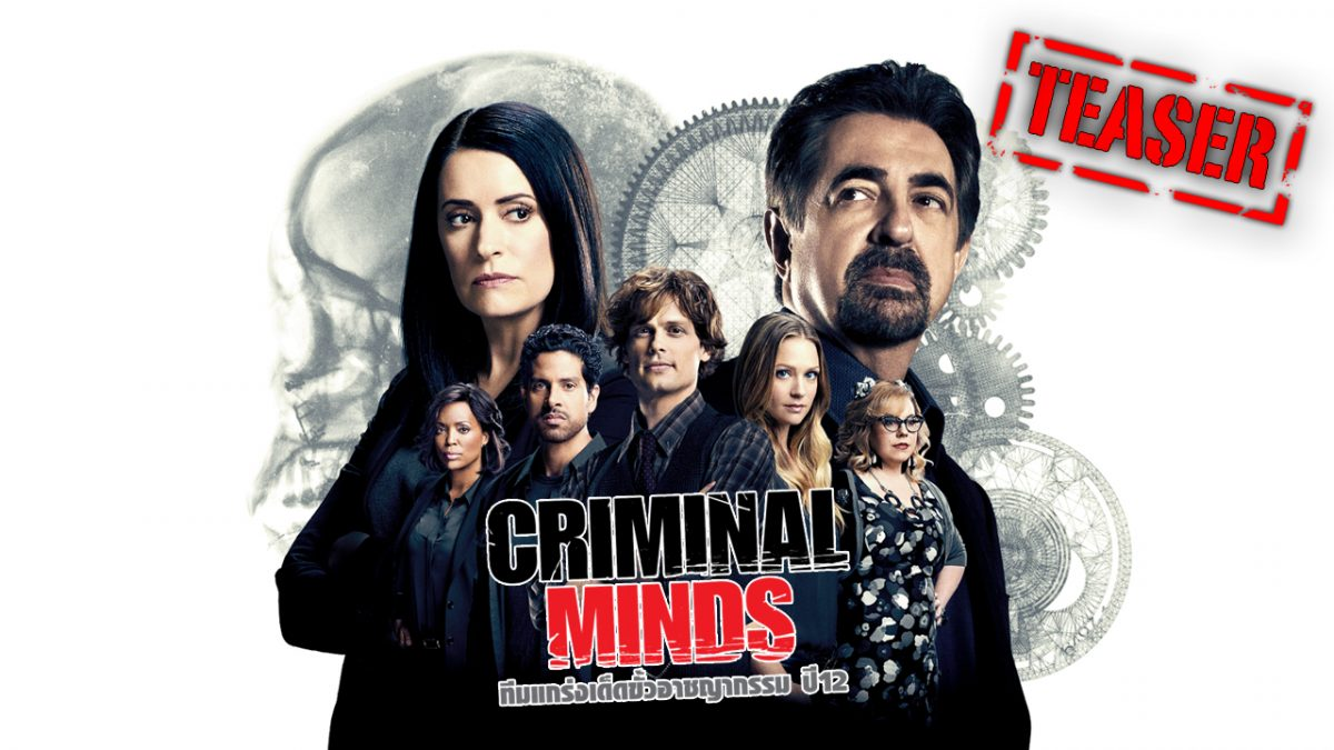 Criminal Mind ทีมแกร่งเด็ดขั้วอาชญากรรม ปี12