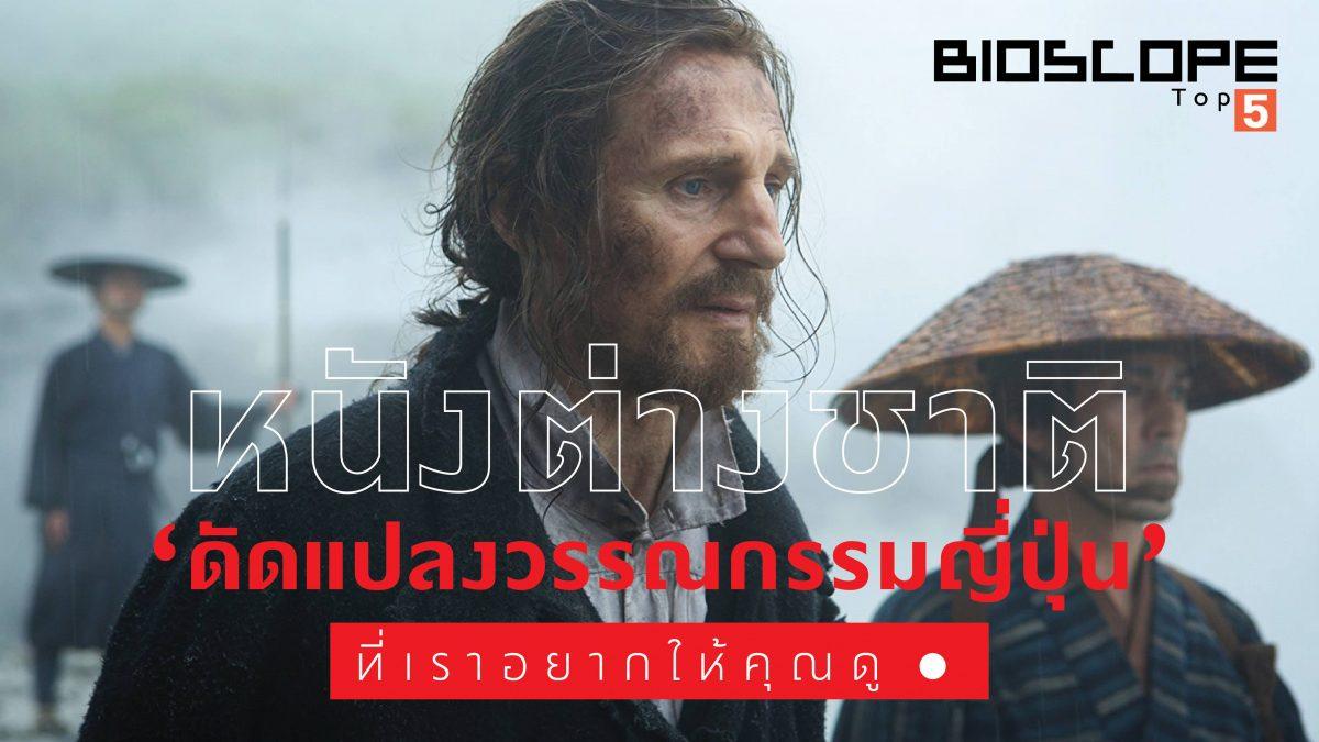 BIOSCOPE TOP 5 : หนังต่างชาติ 'ดัดแปลงวรรณกรรมญี่ปุ่น' ที่เราอยากให้คุณดู