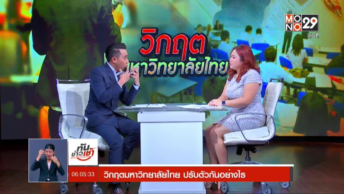 ไขข้อข้องใจ 'วิกฤตการเปลี่ยนแปลงของมหาวิทยาลัยไทย'