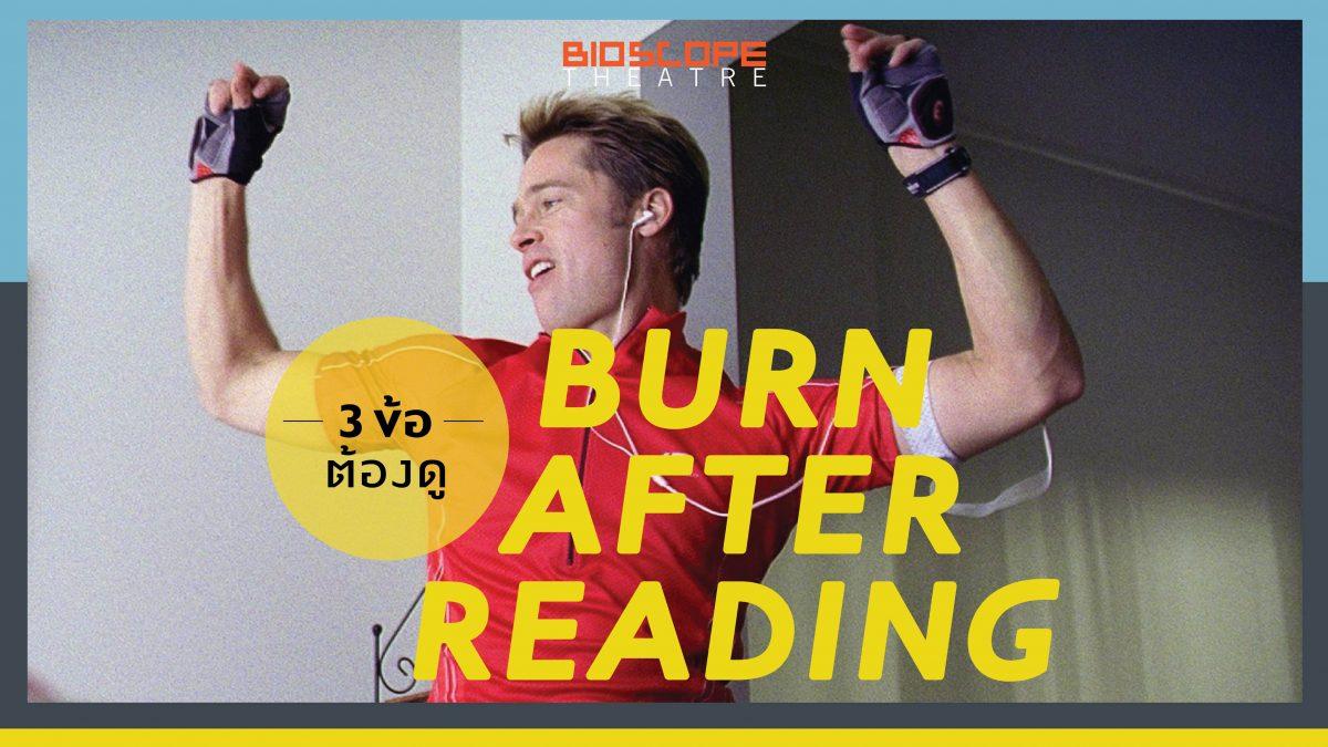 3 ข้อต้องดู Burn After Reading