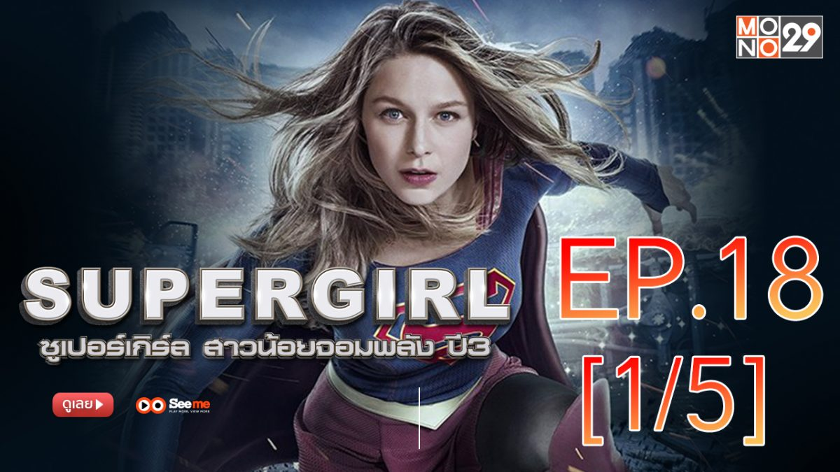 SuperGirl ซูเปอร์เกิร์ล สาวน้อยจอมพลัง ปี 3