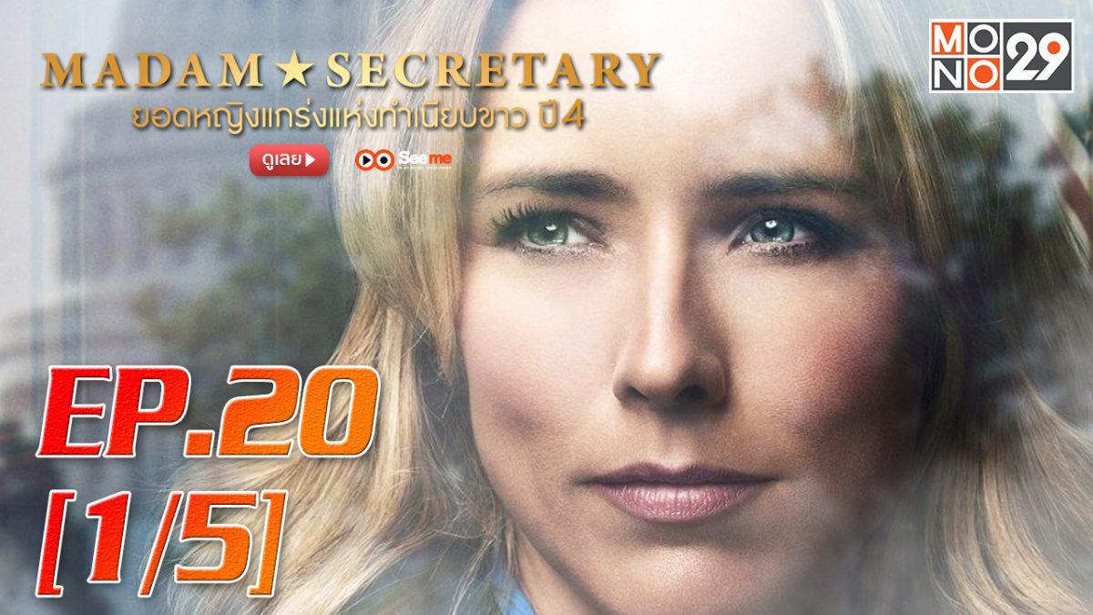 Madam Secretary ยอดหญิงแกร่งแห่งทำเนียบขาว ปี4