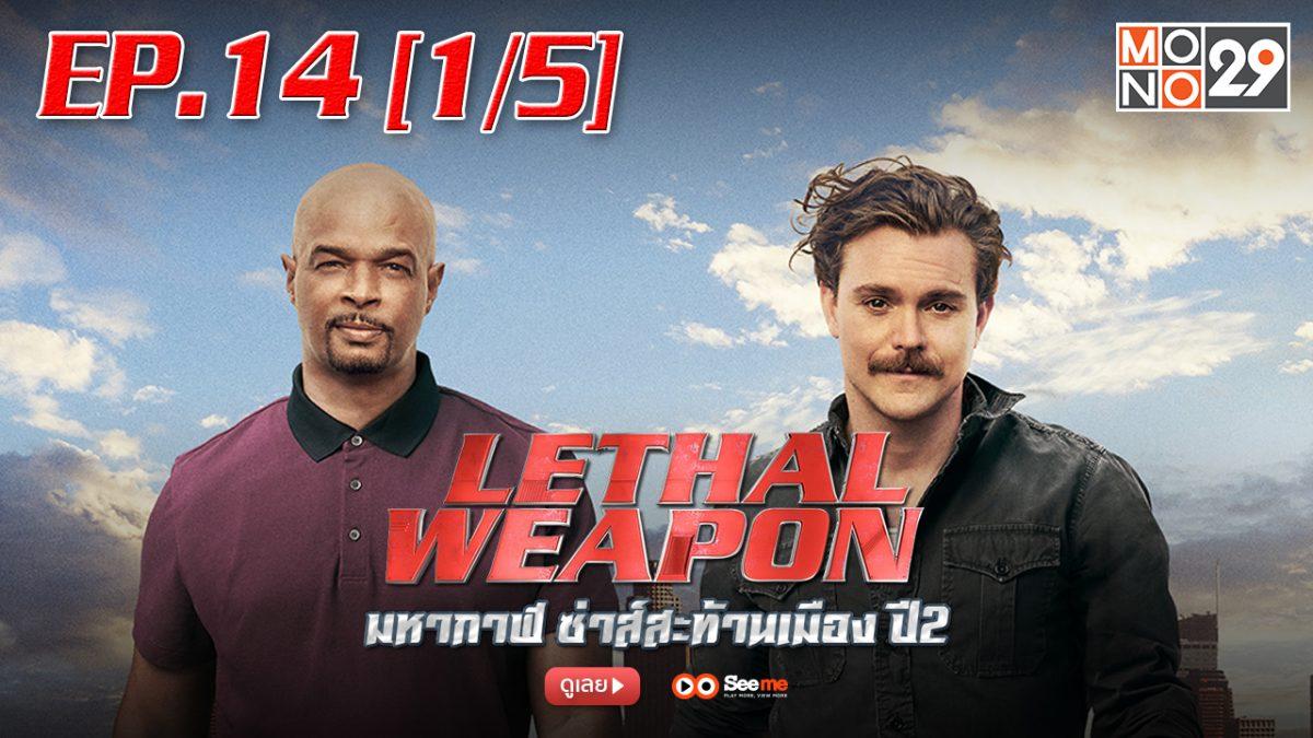 Lethal Weapon คู่มหากาฬ ซ่าส์สะท้านเมือง ปี 2