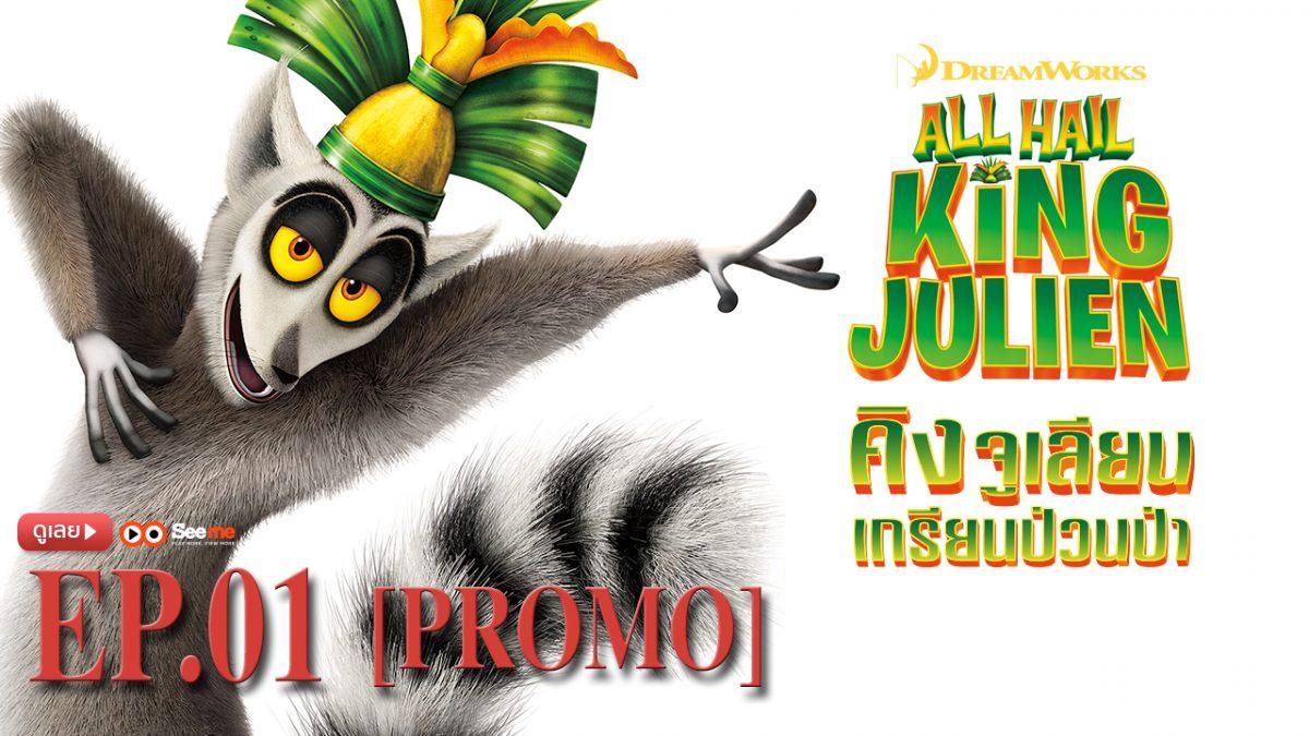 All Hail King Julien คิงจูเลียน เกรียนป่วนป่า ปี1