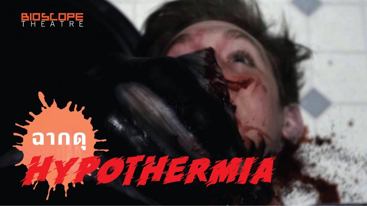 ฉากดุ Hypothermia