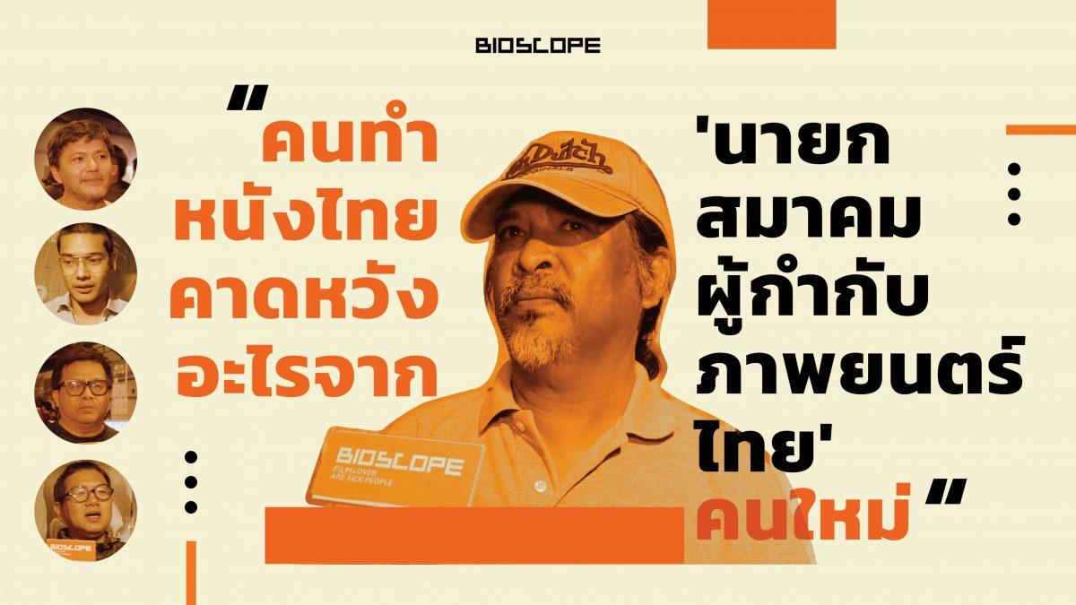 คนทำหนังไทยคาดหวังอะไร จาก 'นายกสมาคมผู้กำกับภาพยนตร์ไทย' คนใหม่