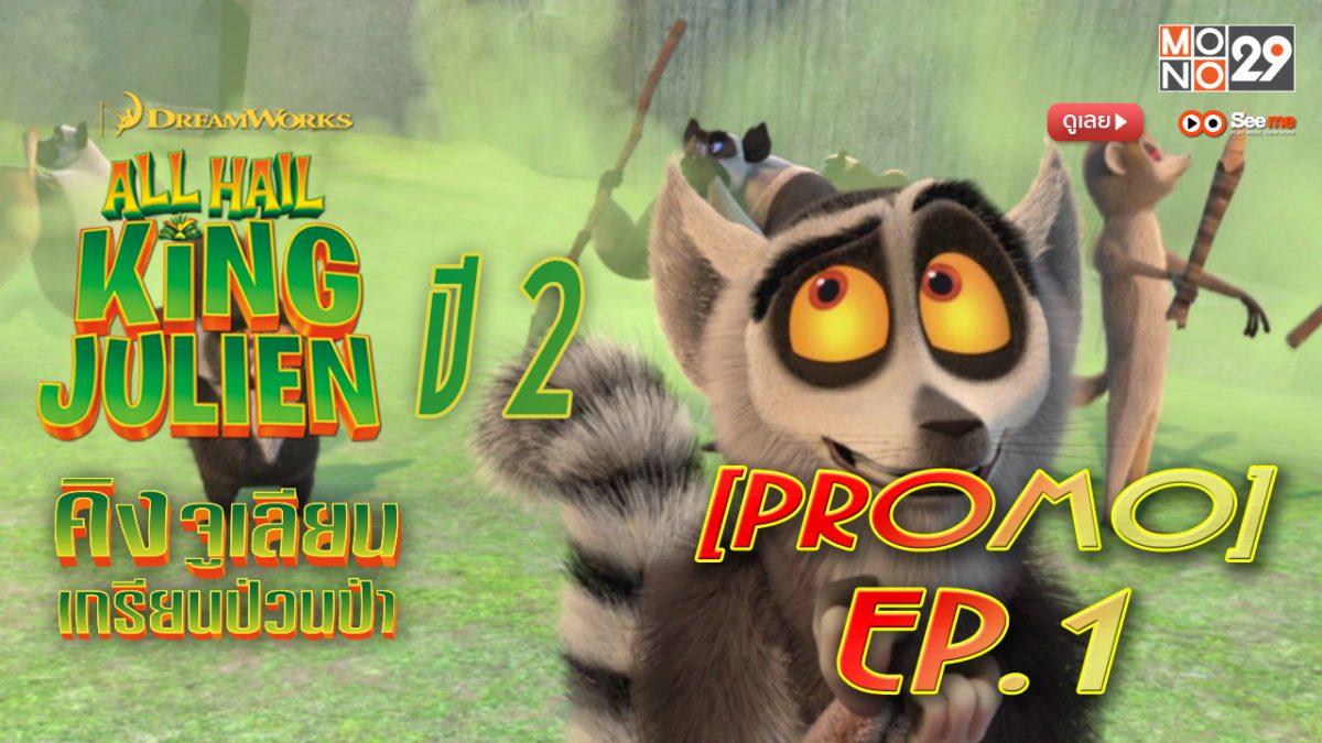 All Hail King Julien คิงจูเลียน เกรียนป่วนป่า ปี 2