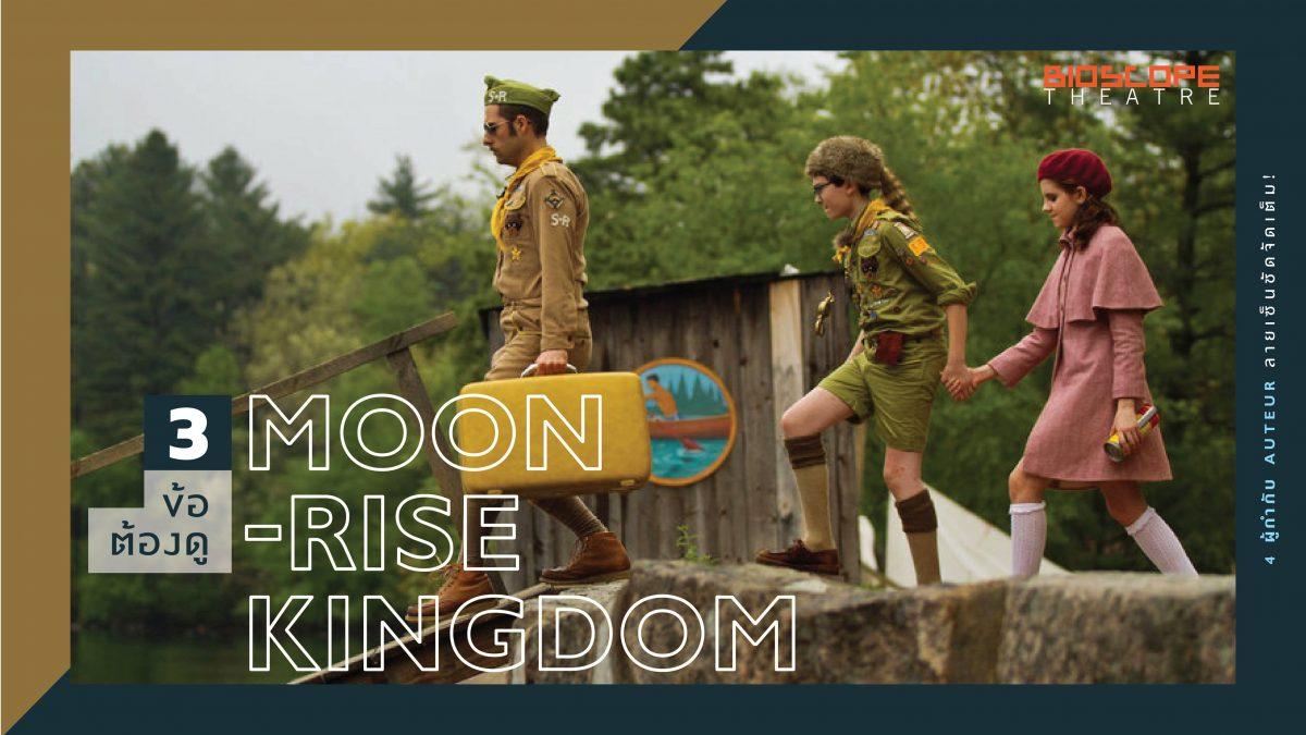 3 ข้อต้องดู Moonrise Kingdom