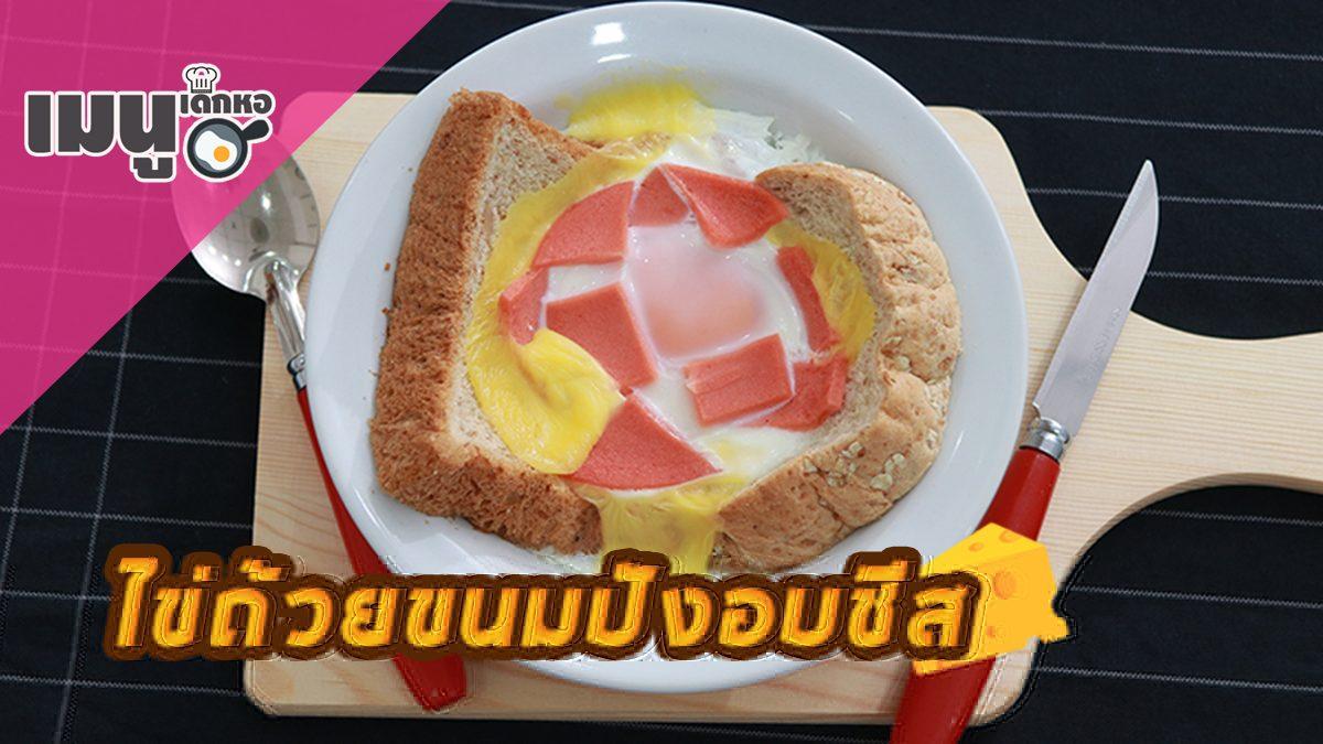 ไข่ถ้วยขนมปังอบชีส! ทำง่ายแค่มีไมโครเวฟ [เมนูเด็กหอ]