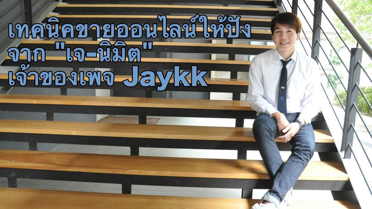 """เจ-นิมิต เจ้าของเพจ """"Jaykk"""""""