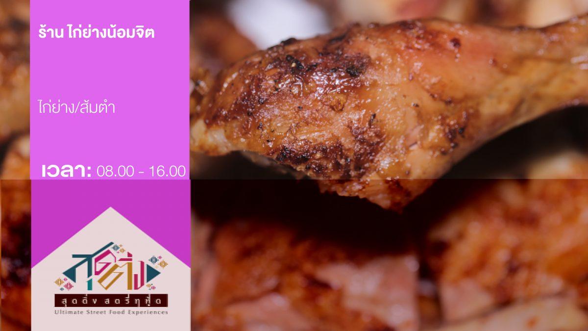 ร้านไก่ย่างน้อมจิตร เอาใจคนชอบทั้งไก่บ้านและไก่เนื้อ