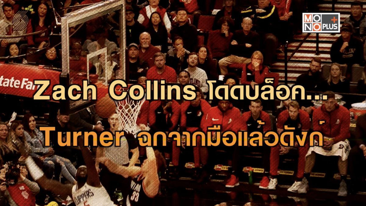[Highlight] Los Angeles Clippers VS Portland Trail Blazers