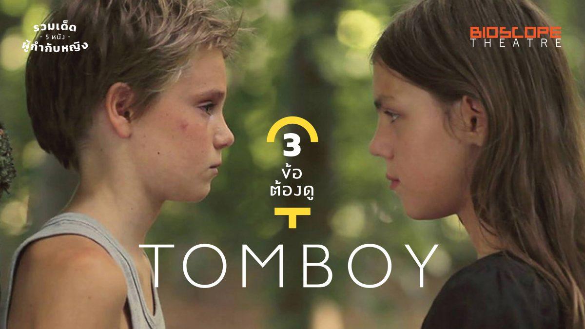 3 ข้อต้องดู Tomboy