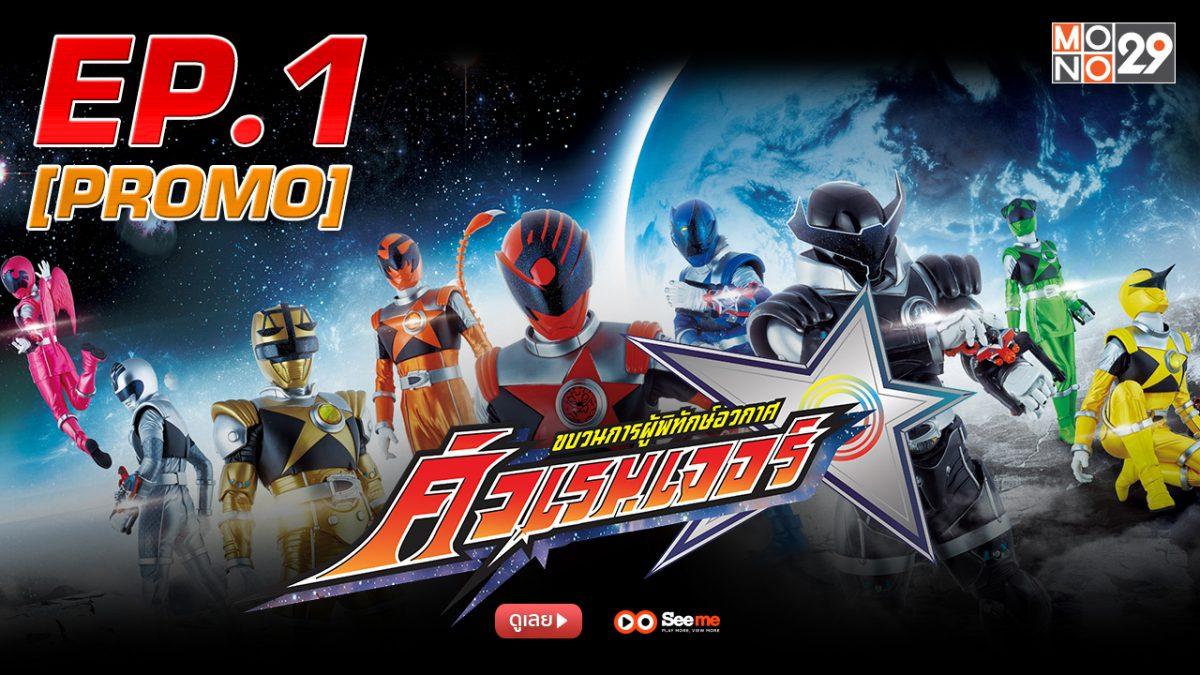 Uchu Sentai Kyuranger ขบวนการผู้พิทักษ์อวกาศ คิวเรนเจอร์ ปี 1