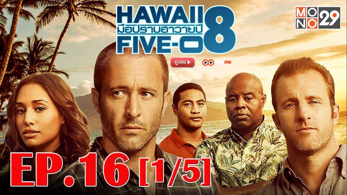 Hawaii Five-0 มือปราบฮาวาย ปี8