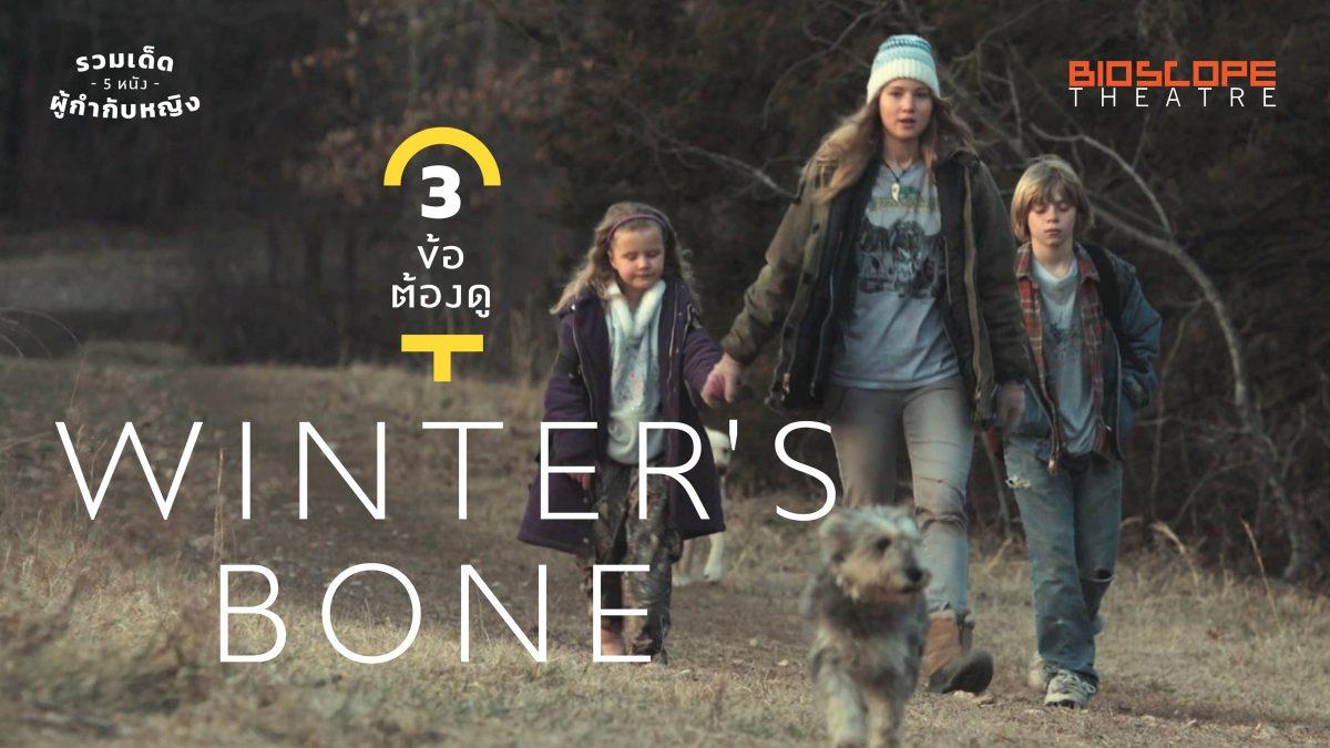 3 ข้อต้องดู Winter's Bone