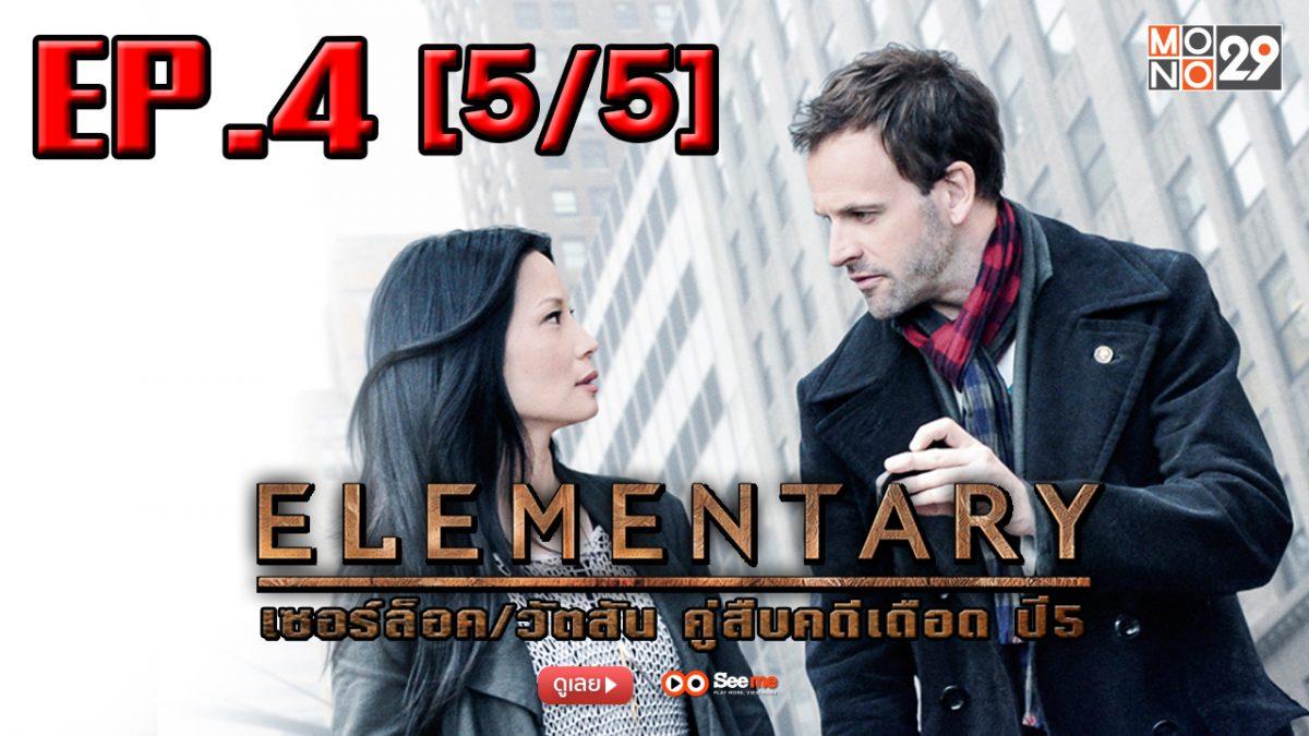 Elementary เชอร์ล็อค/วัตสัน คู่สืบคดีเดือด ปี 5