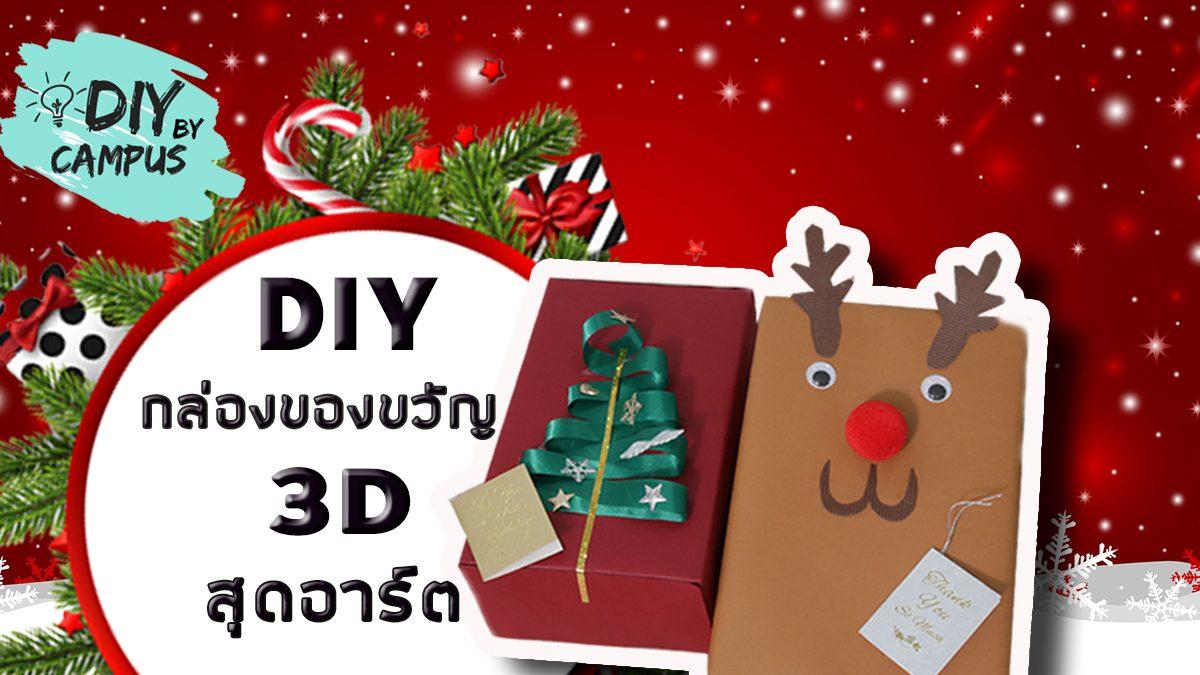 DIY กล่องของขวัญปีใหม่ 3D สุดอาร์ต