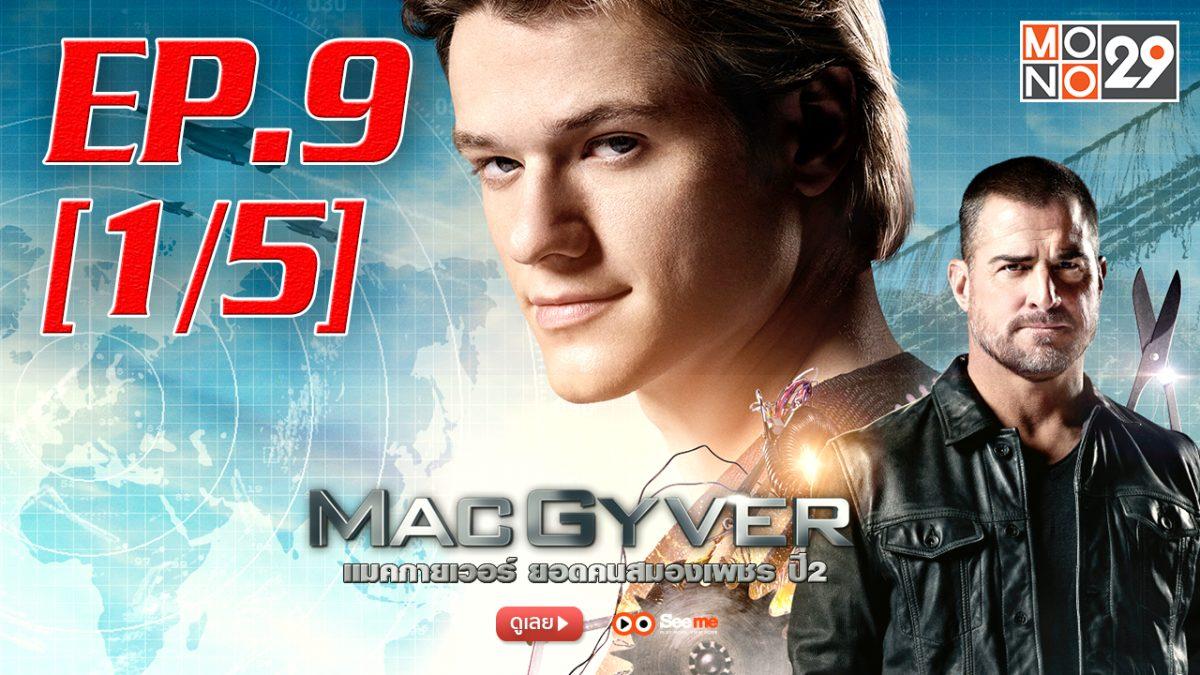 MacGyver แมคกายเวอร์ ยอดคนสมองเพชร ปี 2