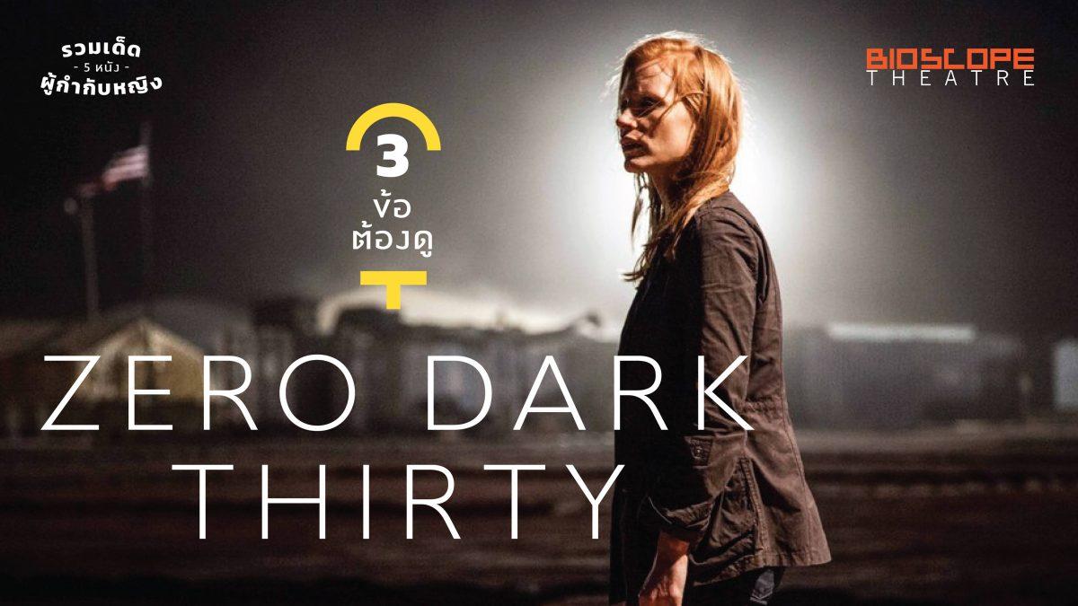 3 ข้อต้องดู Zero Dark Thirty