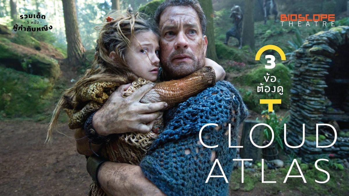 3 ข้อต้องดู Cloud Atlas