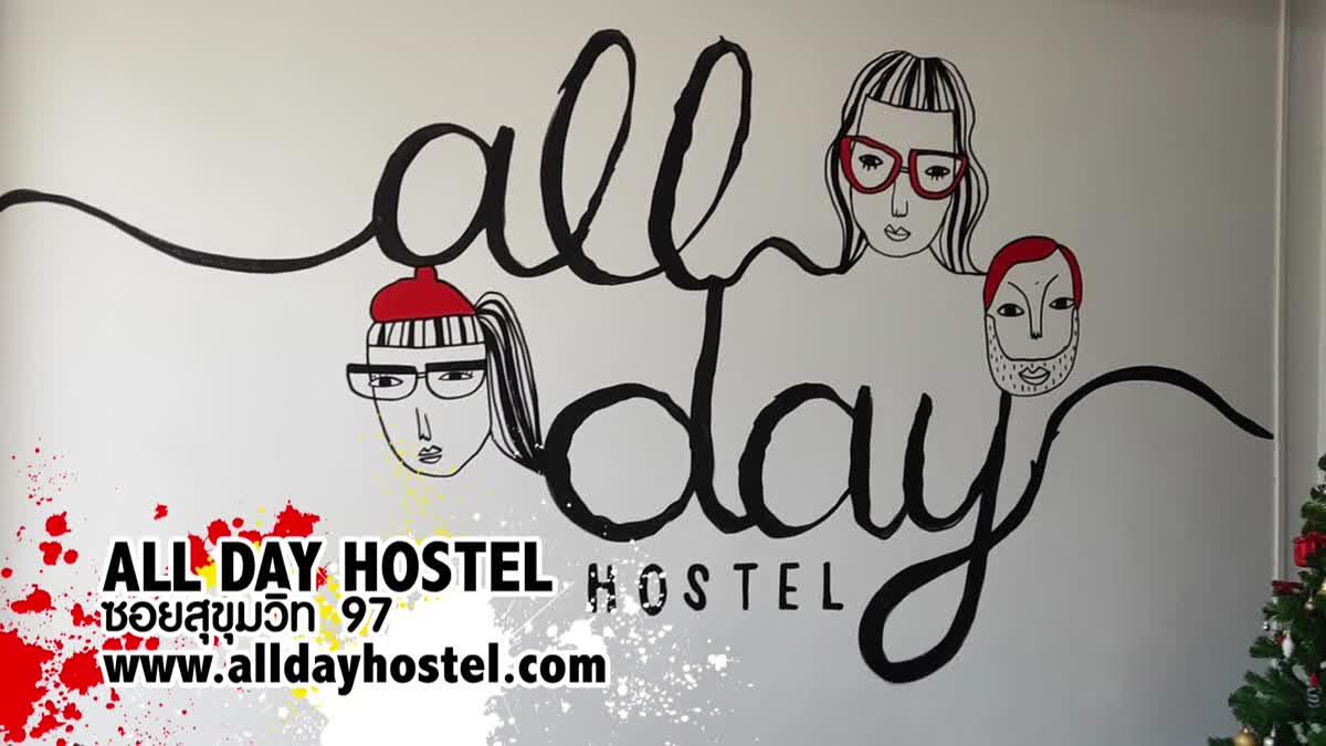 """""""All Day Hostel"""" โฮสเทลสไตล์โมเดิร์นแนวใหม่"""
