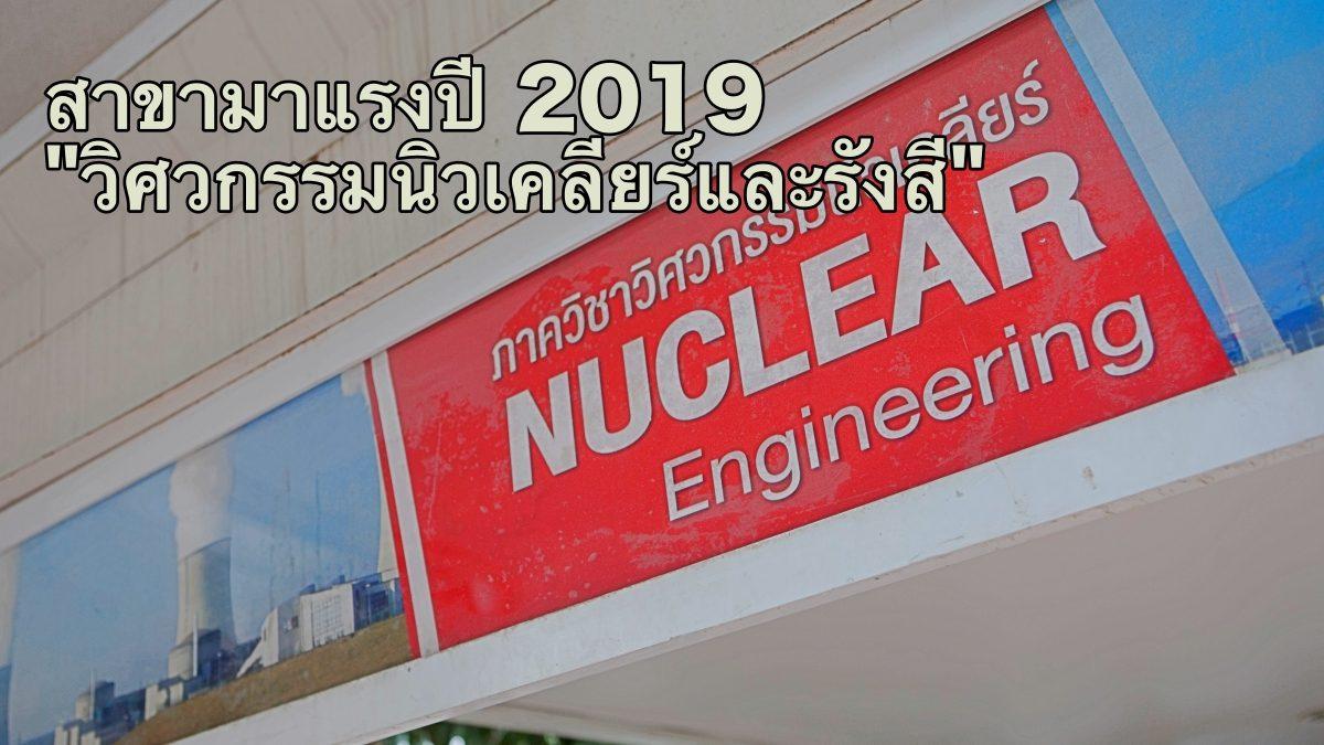 """เทรนด์การเรียนมาแรงปี 2019 """"วิศวกรรมนิวเคลียร์และรังสี"""""""