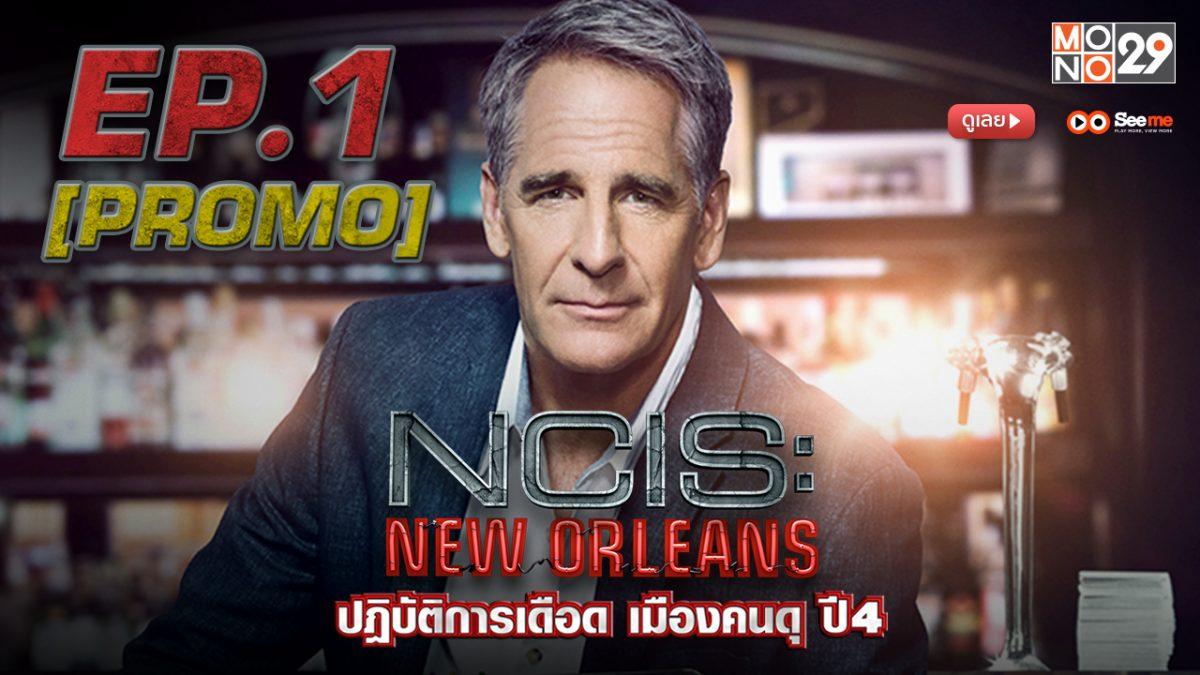 NCIS: New Orleans ปฏิบัติการเดือดเมืองคนดุ ปี 4