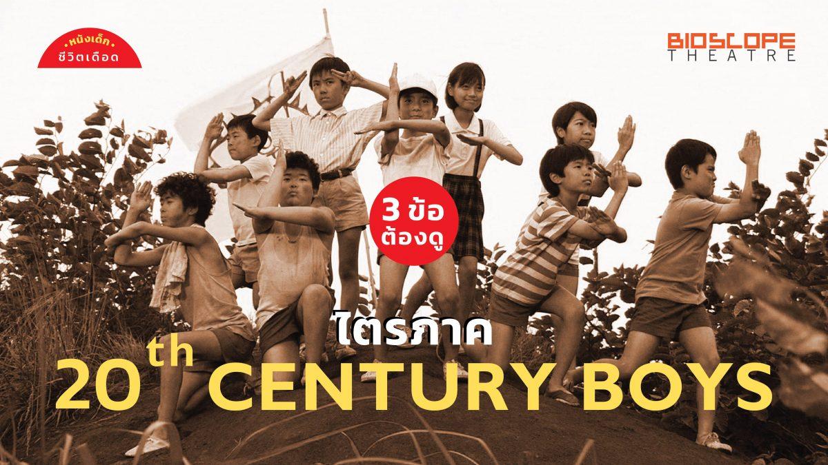 3 ข้อต้องดู ไตรภาค 20th Century Boys