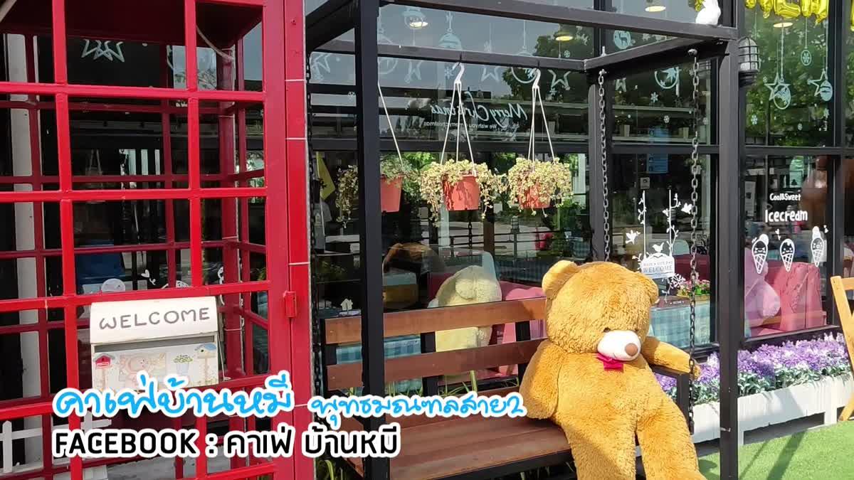 คาเฟ่ บ้านหมี  บนถนนพุทธมณฑลสาย 2